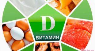 Зачем нужен витамин D организму человека