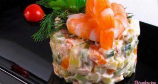 салат оливье с креветками грибами и икрой