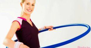 Как верно крутить обруч и похудеть