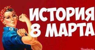 Знаете какая история праздника 8 марта в России?